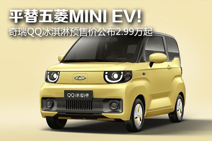 平替五菱MINI EV!奇瑞QQ冰淇淋预售价公布2.99万起