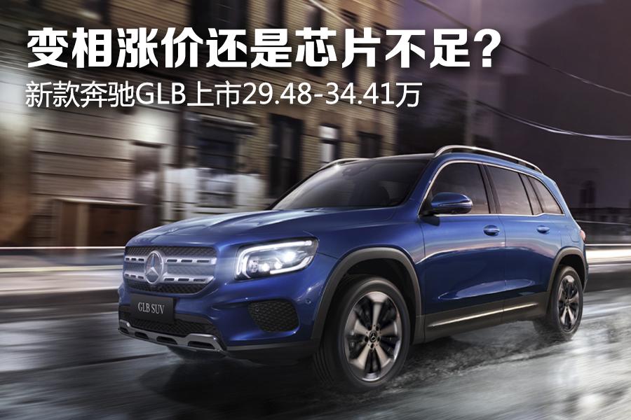 变相涨价还是因为芯片不足? 新款奔驰GLB上市29.48-34.41万