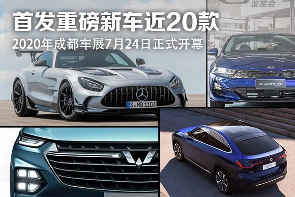 2020成都車展:盤點值得關注的20款重磅新車(下)