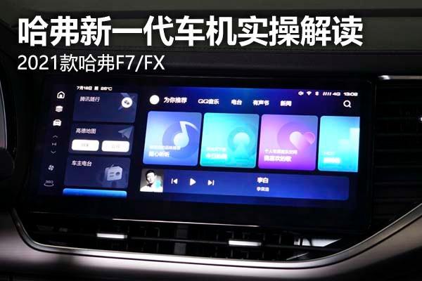 騰訊給哈弗F7/F7X裝配的最新車機有啥功能?