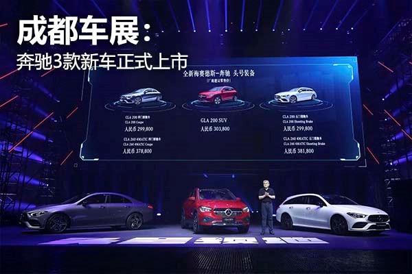 三箭齊發 奔馳全新GLA、全新CLA四門轎跑\五門獵跑車正式上市