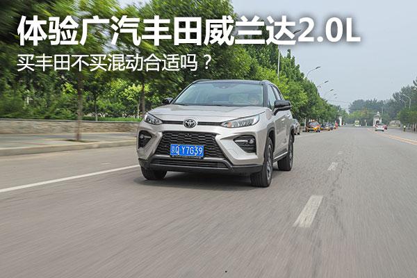 买丰田不买混动合适吗?体验广汽丰田威兰达2.0L