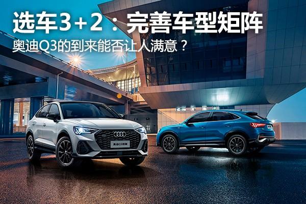 选车3+2:完善车型矩阵,奥迪Q3的到来能否让人满意?