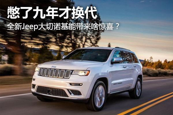 憋了九年才换代,全新Jeep大切诺基能带来啥惊喜?