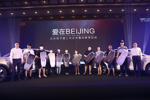 最多优惠5万元,BEIJING汽车携10亿元消费券启动北京消费季