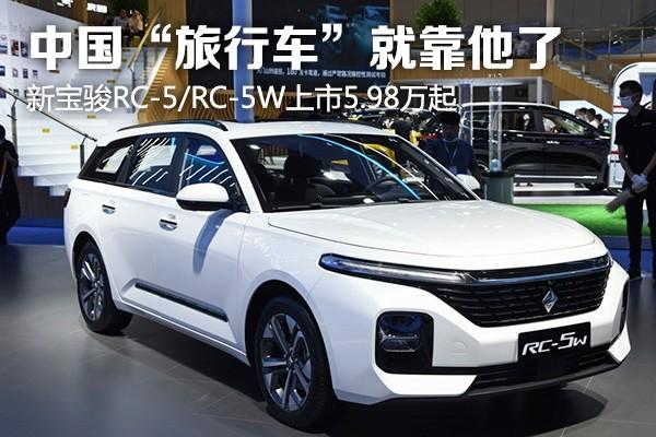 """中国""""旅行车""""就靠他了 新宝骏RC-5/RC-5W上市5.98万起"""