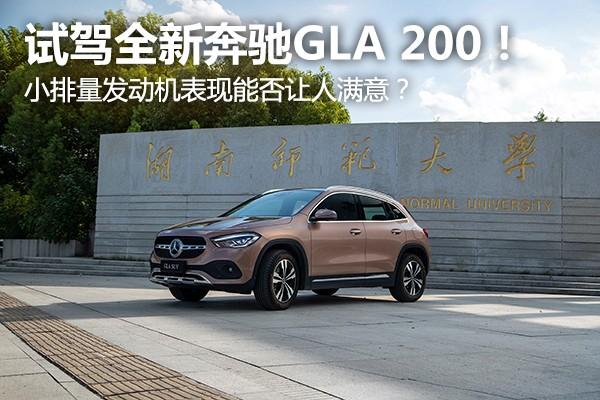 小排量发动机表现能否让人满意?试驾全新奔驰GLA 200