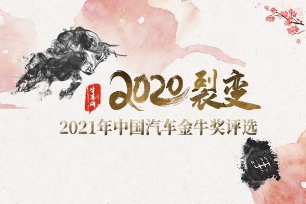 2021中国汽车金牛奖