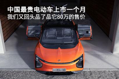 中国最贵电动车上市一个月,回头细品它80万的售价