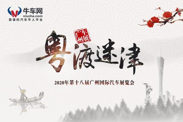 粤渡迷津,2020广州车展专题呈现