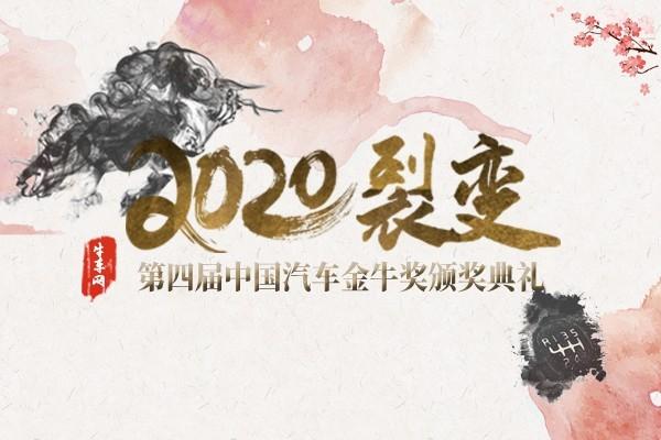 2021第四屆中國汽車金牛獎頒獎典禮