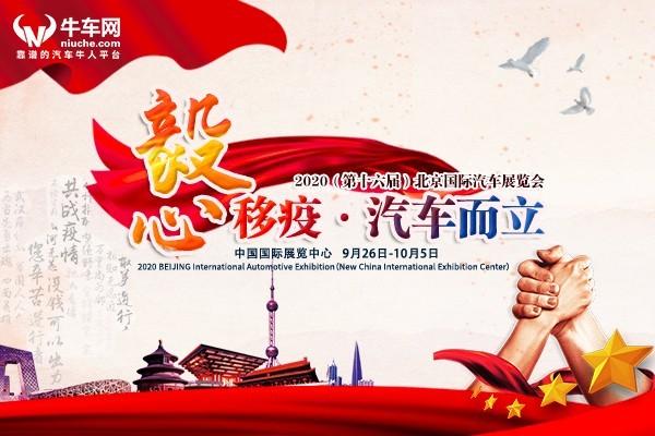 2020北京车展:毅心移疫·汽车而立