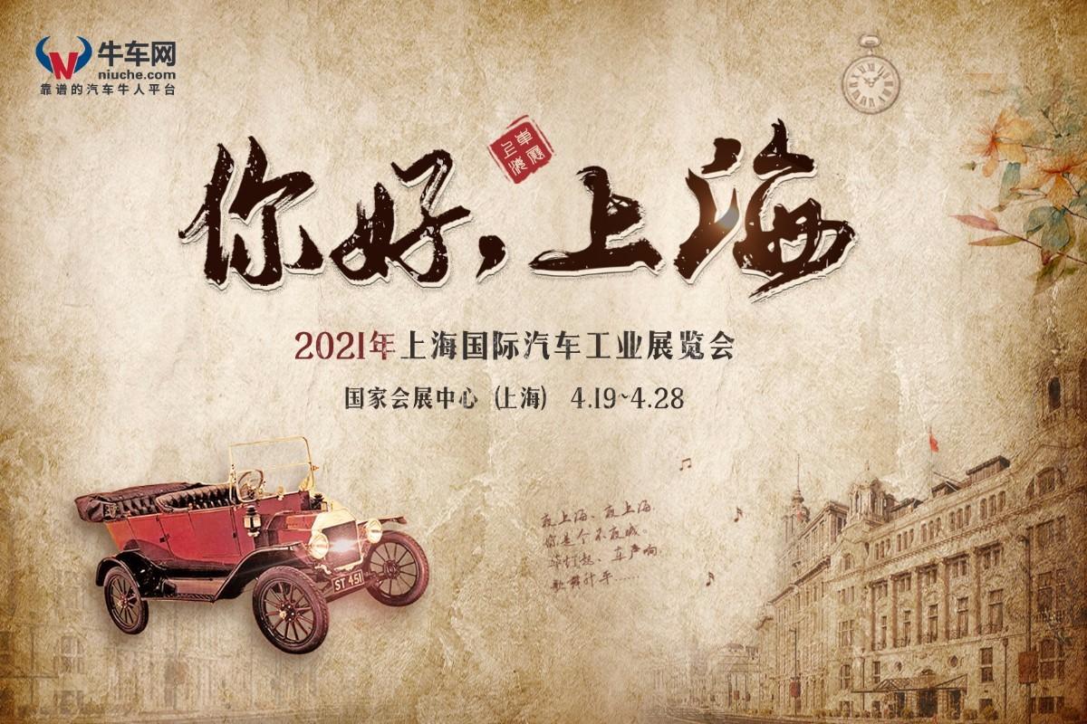 你好,上海!2021上海国际车展专题呈现