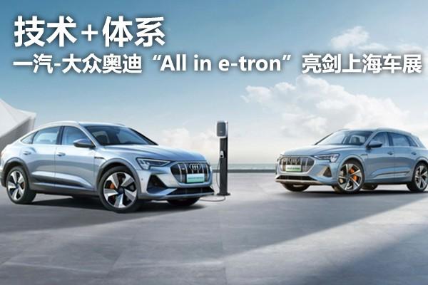 """技术+体系,一汽-大众奥迪""""All in e-tron""""亮剑上海车展"""