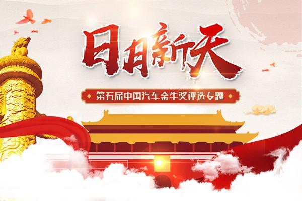 日月新天,第五届中国汽车金牛奖评选专题